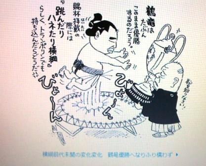 20150927 やくさんイラスト 鶴竜