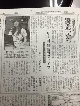 2015年8月21日(土) 三陸新聞に記事掲載