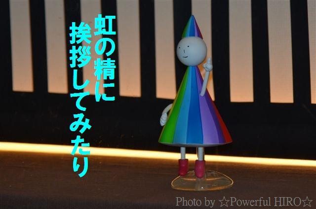 虹と海 (8)