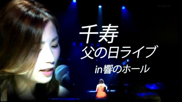 千寿 父の日ライブ in 響のホール 福井&石川テレビ放送版