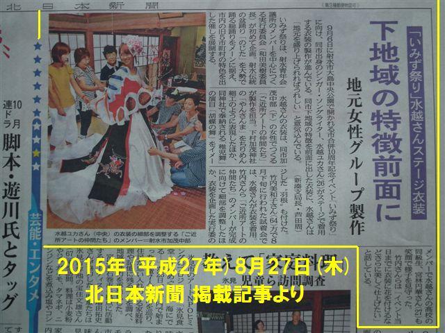 北日本新聞 掲載記事 (1)