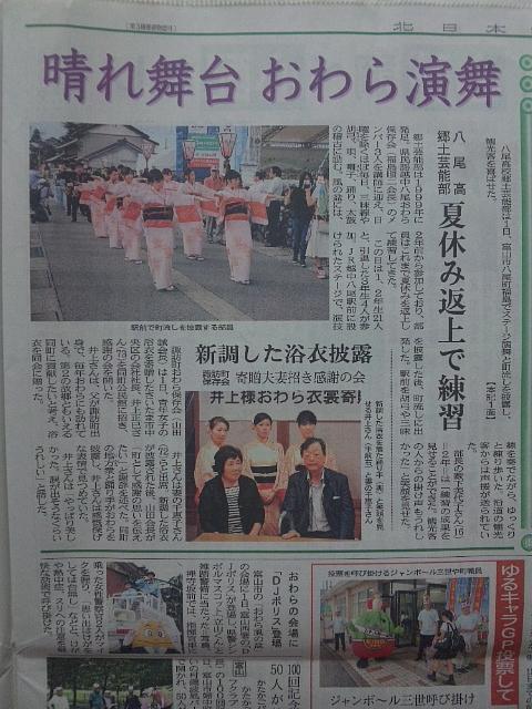 越中八尾 おわら風の盆 新聞記事掲載 (3)