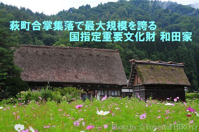 白川郷 (2)