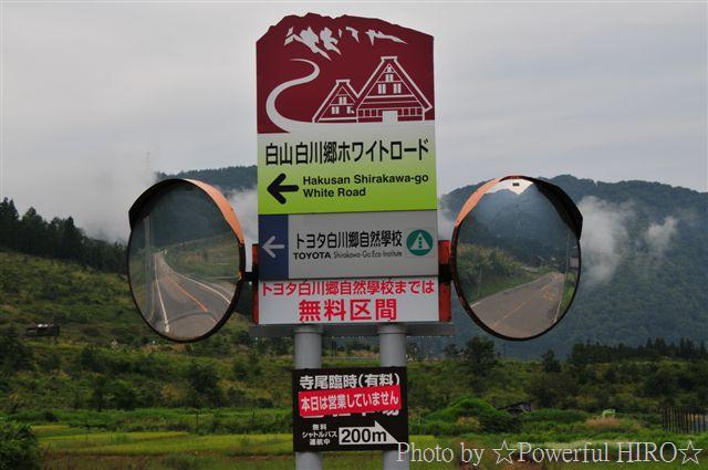 白山白川郷ホワイトロード (3)