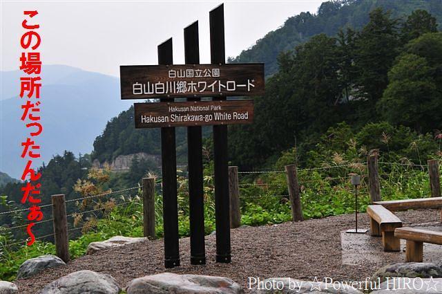白山白川郷ホワイトロード (7)
