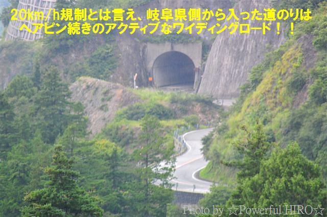 白山白川郷ホワイトロード (10)