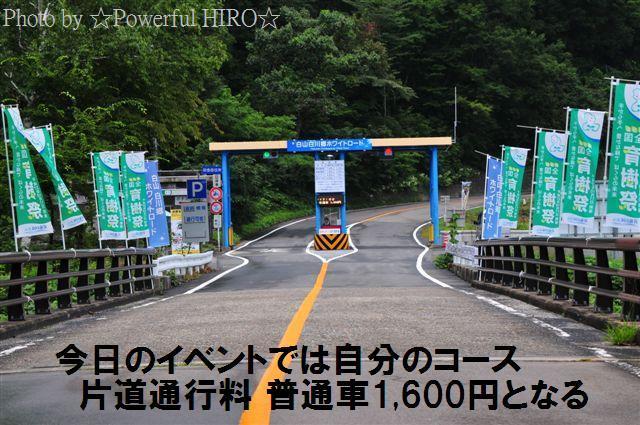 白山白川郷ホワイトロード (6)