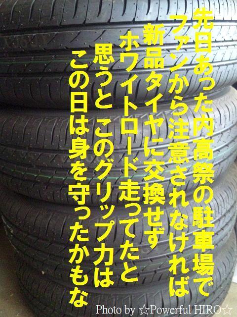 新品タイヤでホワイトロード (1)