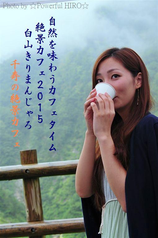 絶景カフェライブ (25)