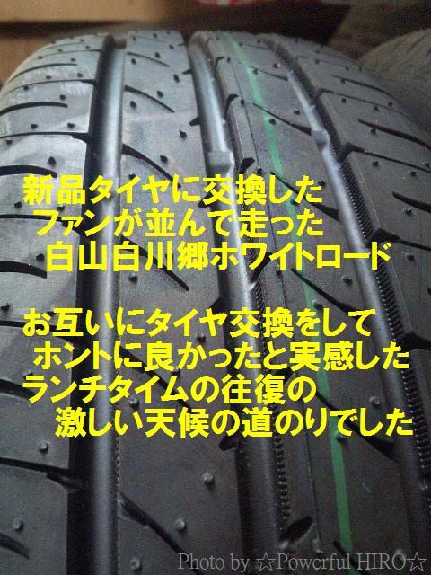 新品タイヤでホワイトロード (2)