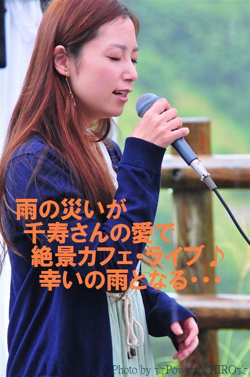 絶景カフェライブ (36)