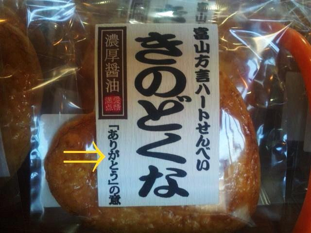 きのどくな (富山の方言)
