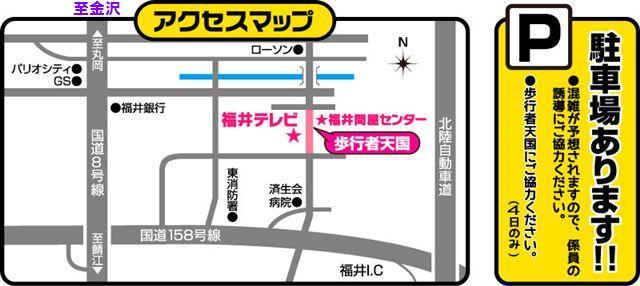 福井テレビの位置