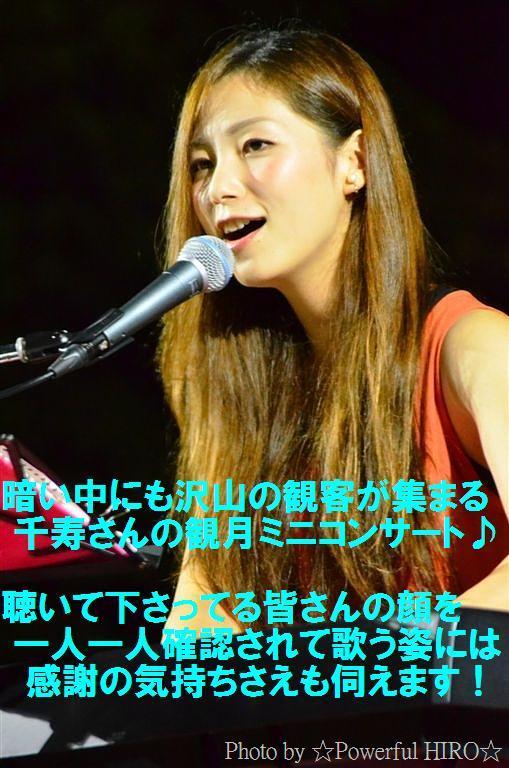観月ミニコンサート (28)