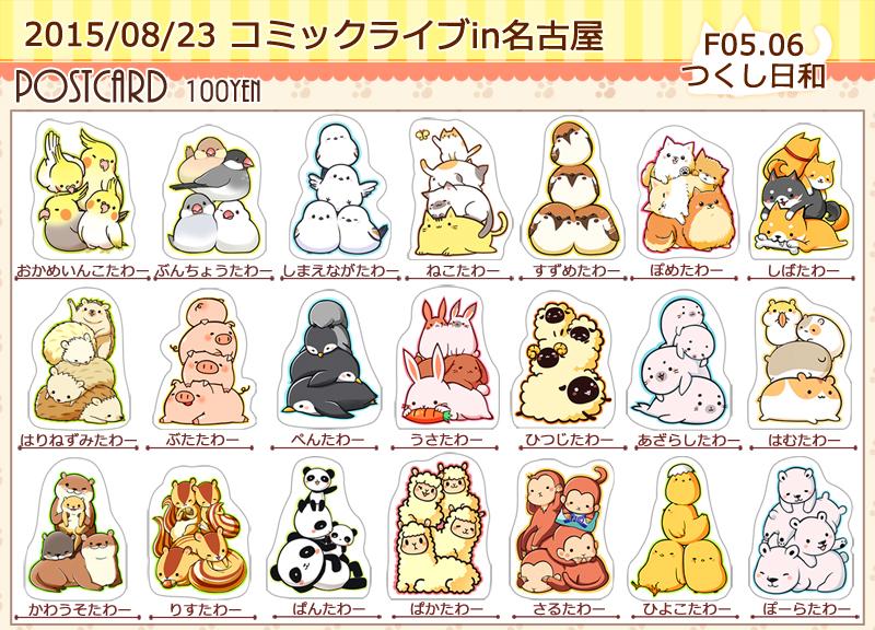 コミライ2015/8/23お品書き2