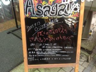 写真 2015-09-17 23 18 10