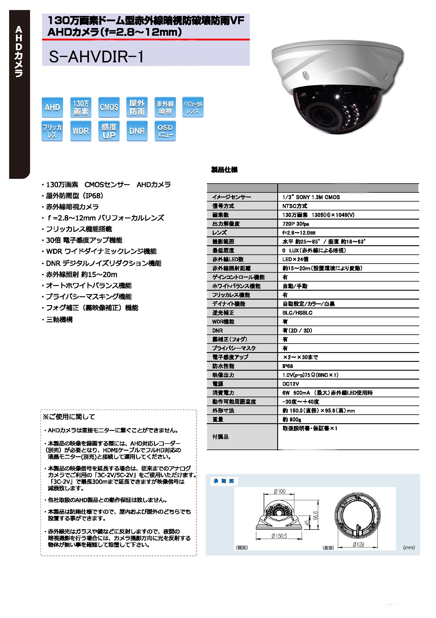 S-AHVDIR-1-catalog_20150913004727647.png