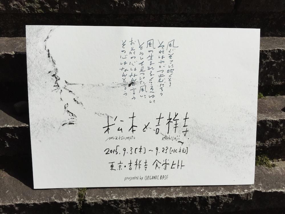 松本と吉祥寺フライヤー_表