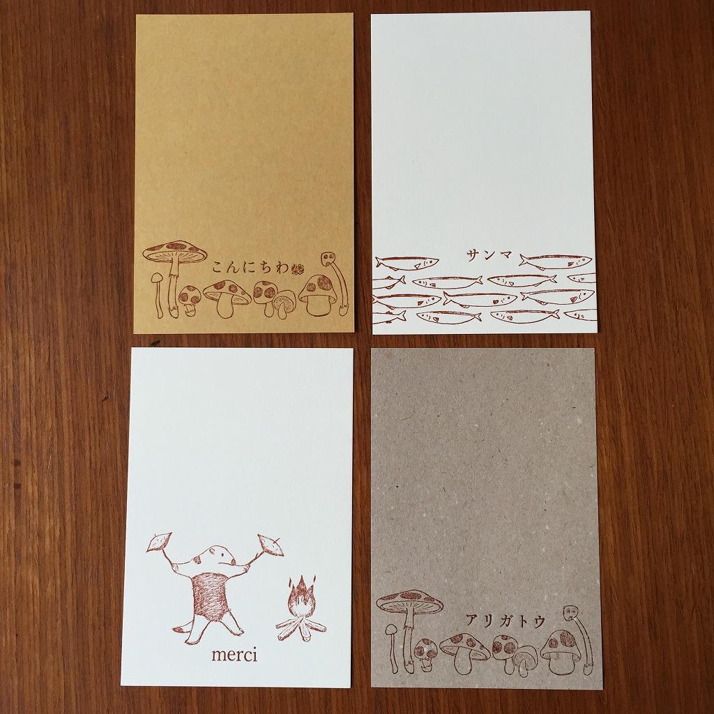 活版WSポストカード
