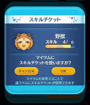 tsumtsum_202.jpg