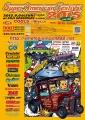 2015スーパーアメリカンフェスティバル