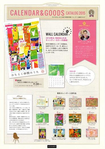 冬物販(カレンダー表紙)