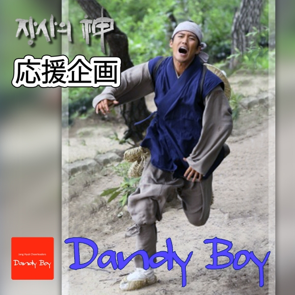 『客主』応援企画DandyBoy