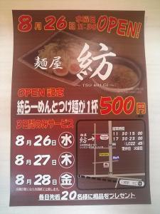 麺屋 紡 TSU MU GI@三郷
