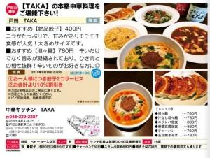 中華キッチン Taka@戸田