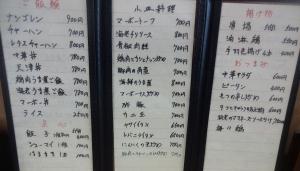 中華料理 三喜(みよし)@越谷