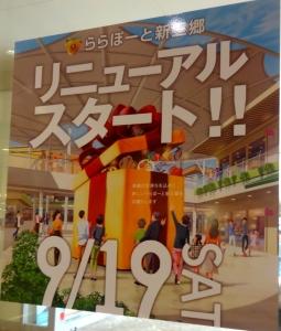 らーめん ばんぶる ららぽーと 新三郷&19日SAT