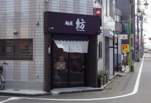 麺屋 紡 ~TSU MU GI~