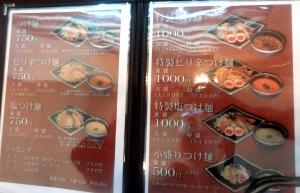 麺屋 紡 ~TSU MU GI~@三郷