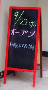 中華料理 喜@せんげん台9月22日オープン