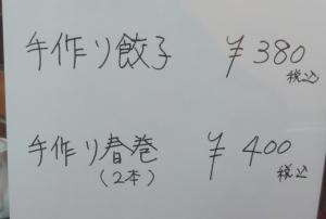 中華料理 喜@せんげん台でランチ