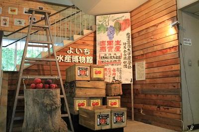 余市水産博物館 余市りんご 2015-8-27 (2)