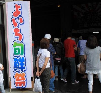 旬鮮祭2015-08-30 (27)