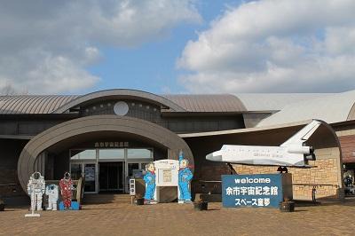 宇宙記念館 2014-11-8 002