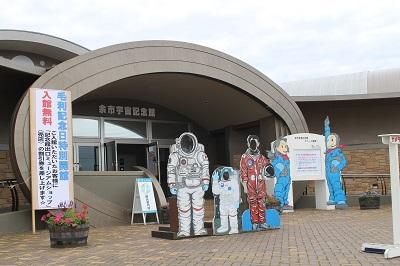 宇宙記念館 毛利記念日 2015-09-13 (1)