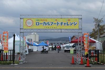 しりべしローカルフードチャレンジ2015-10-12 (1)