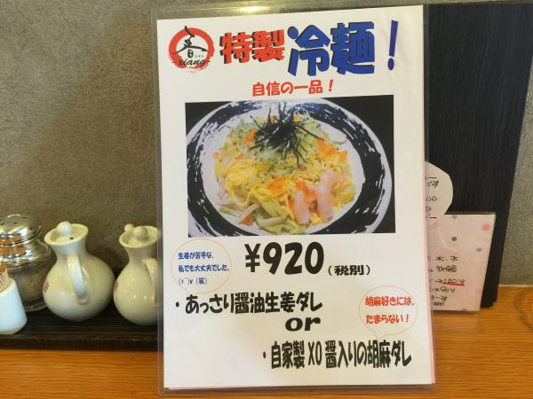 特製冷麺メニュー3