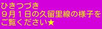 2015/9/1 久留里線