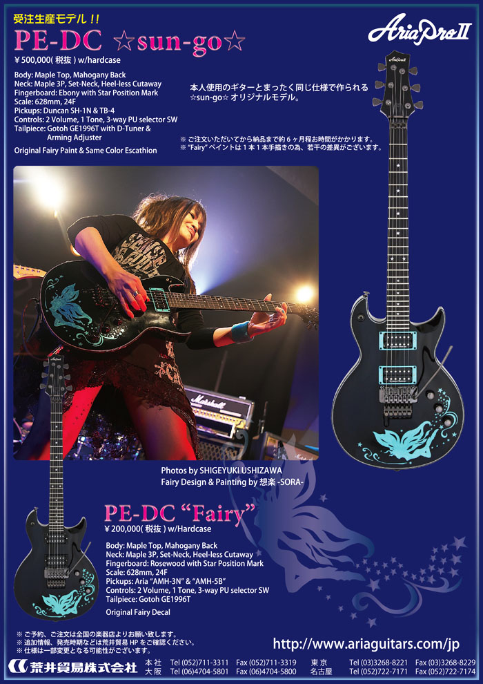pedc_sungo_flyer (2)