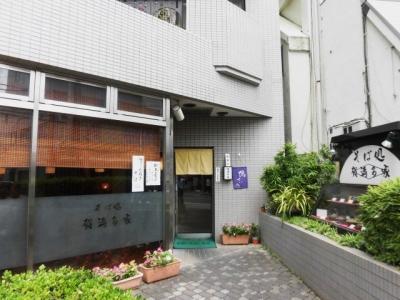 賀満多屋 (2)