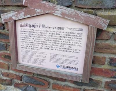 池田町洋館街 (8)