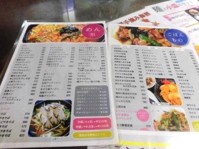 上尾飯店 (4)