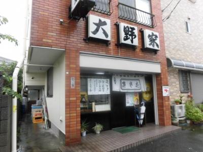大野家 (3)