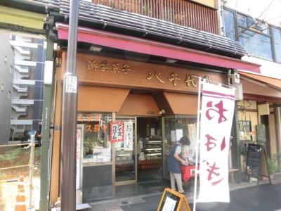 八千代堂 (2)