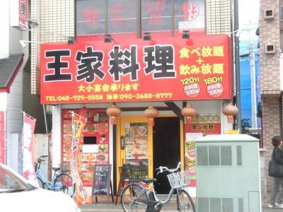 王家料理 (2)