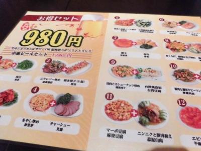 王家料理 (5)